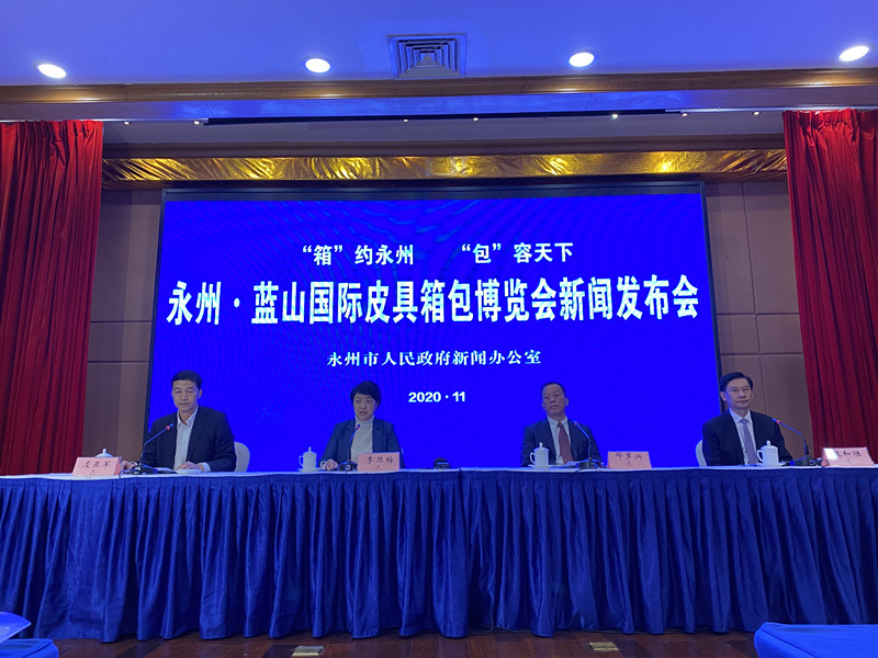 永州•蓝山国际皮具箱包博览会12月3日开幕,300余家企业将参展
