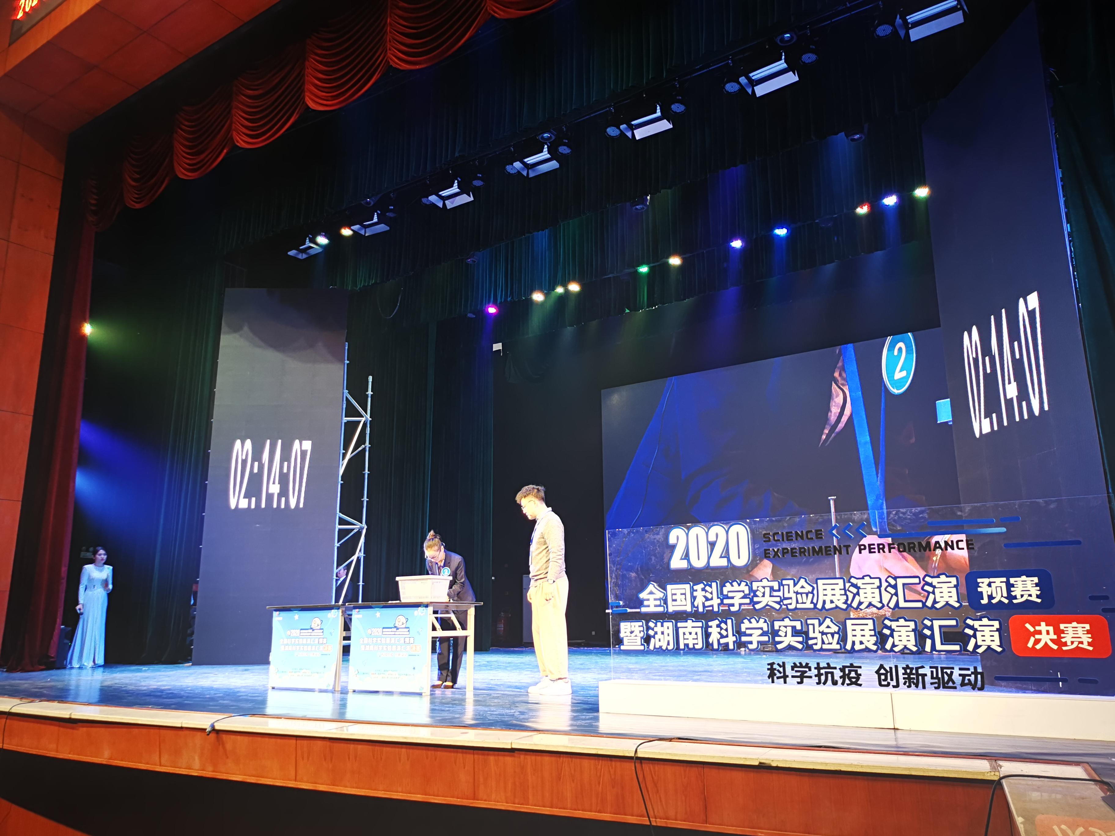 这里的科普真好看!湖南首届科学实验展演汇演赛事来了