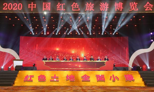 2020中国红色旅游博览会在长开幕 许达哲王晓峰讲话 乌兰致辞