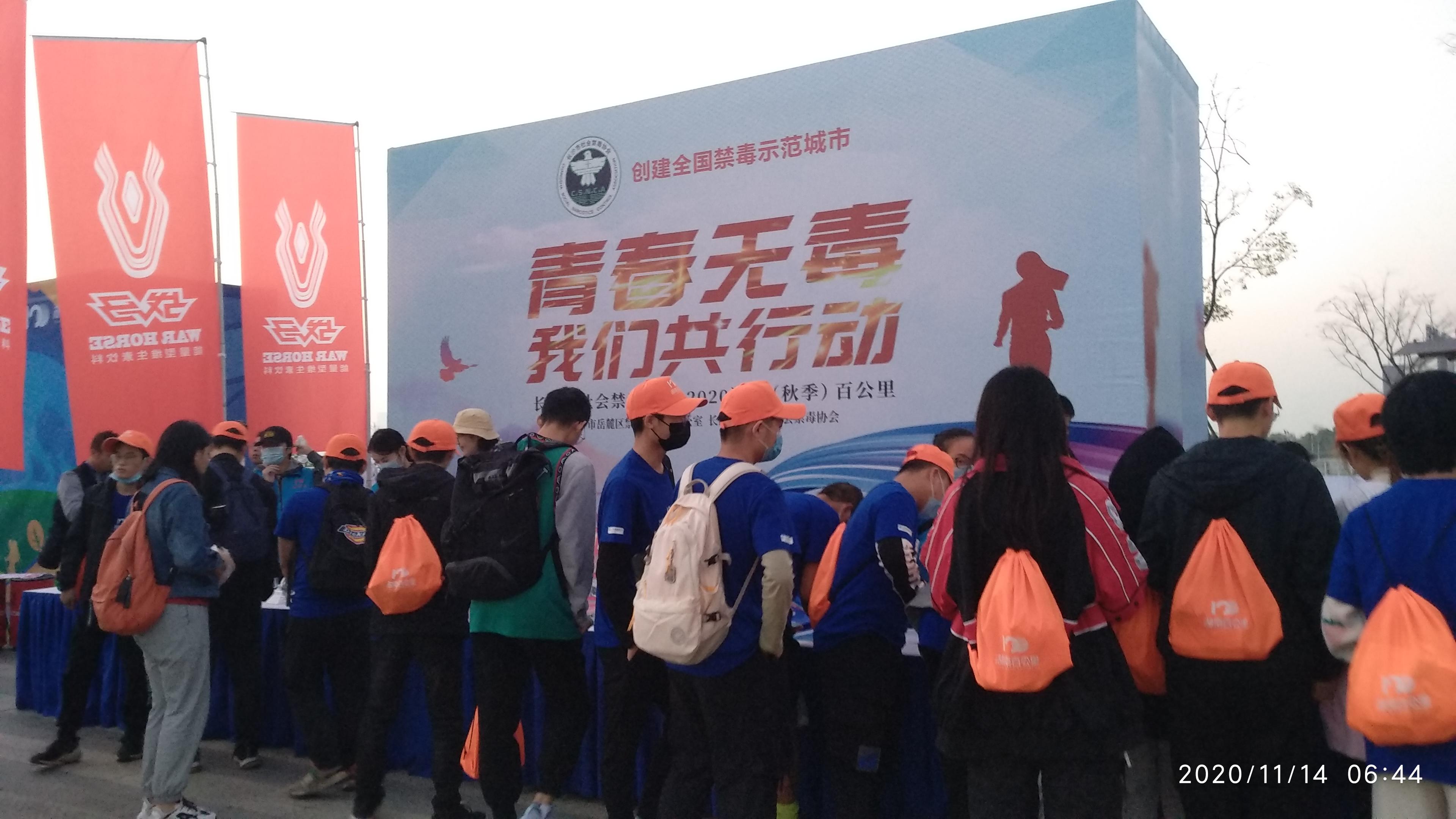青春无毒 岳麓在行动 2020湖南(秋季)百公里出征
