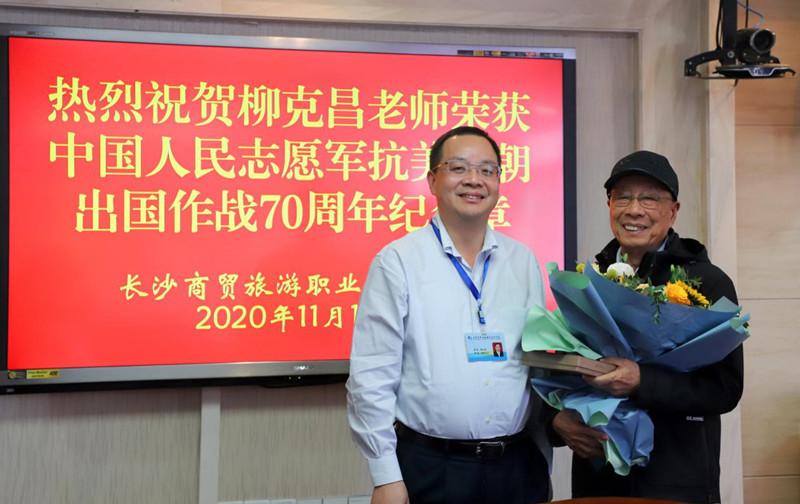 点赞!长沙退休老教师荣获一枚特殊的纪念章