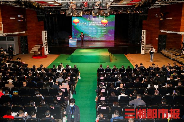 2020年中华环保社会组织可持续发展年会暨湖南绿色发展公益年会在长沙举行