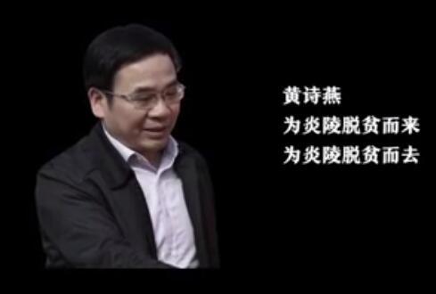 致敬,优秀共产党员黄诗燕!