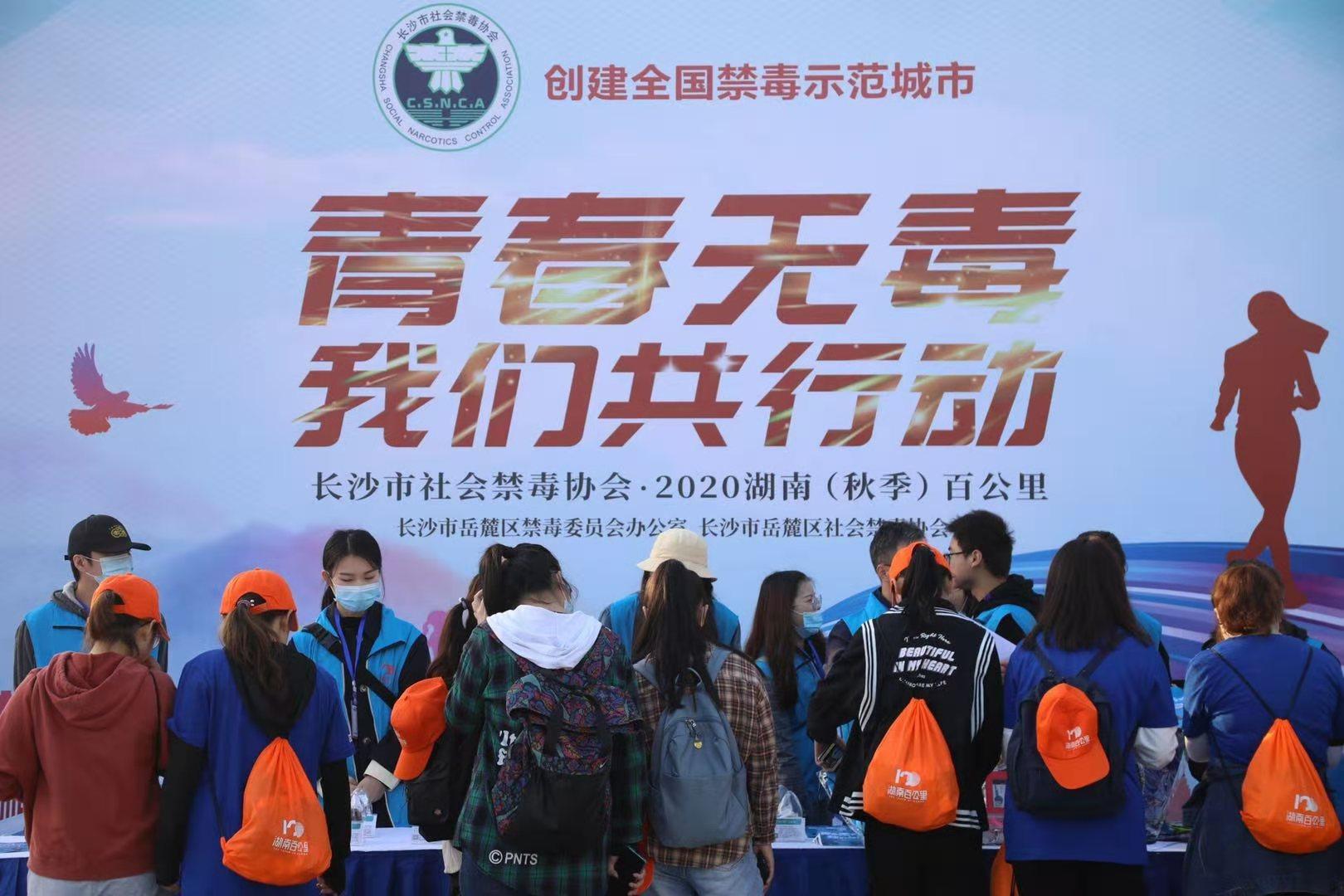 青春无毒 我们共行动——市社会禁毒协会2020湖南(秋季)百公里禁毒宣传活动圆满结束!