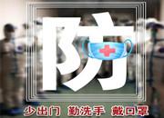 湖南省疾控中心发布冬季疫情防控温馨提示