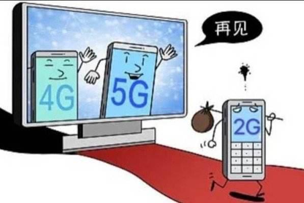 2G最快明年退网,用户可免费换卡
