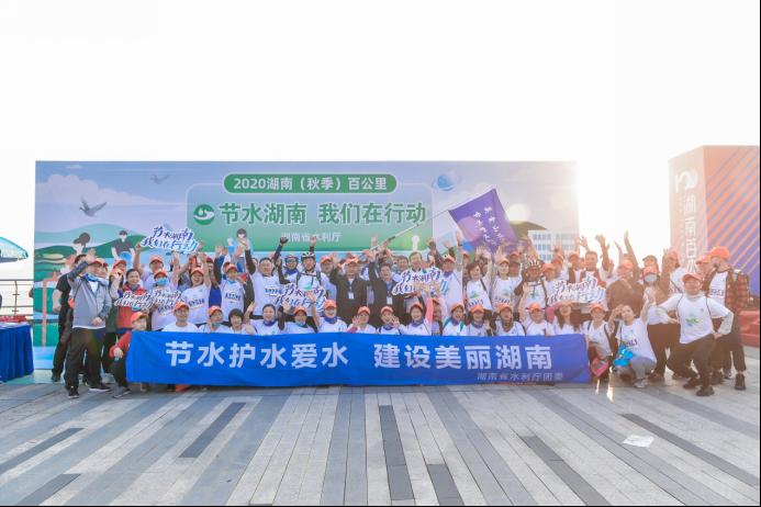 """""""节水湖南 我们在行动""""百公里毅行活动成功举办"""