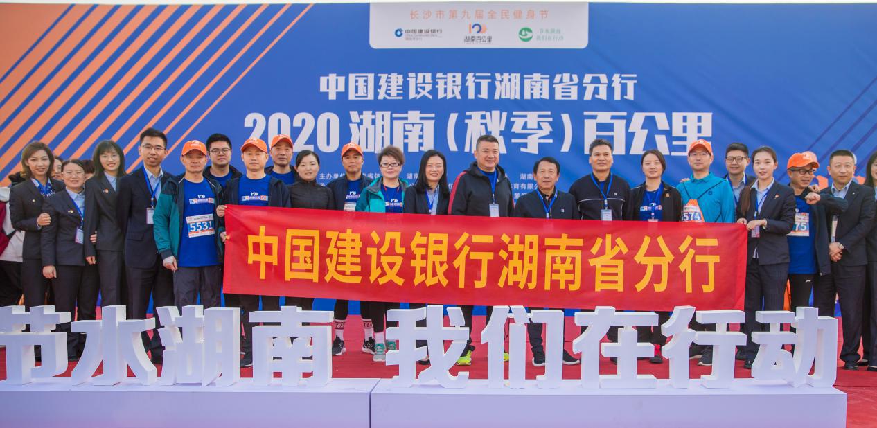 """""""金融+体育""""打造徒步狂欢 8000人毅行点亮健康湖南"""