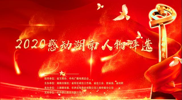 """60名候选人收获477万张投票!2020年度""""感动湖南""""人物评选网络投票收官"""