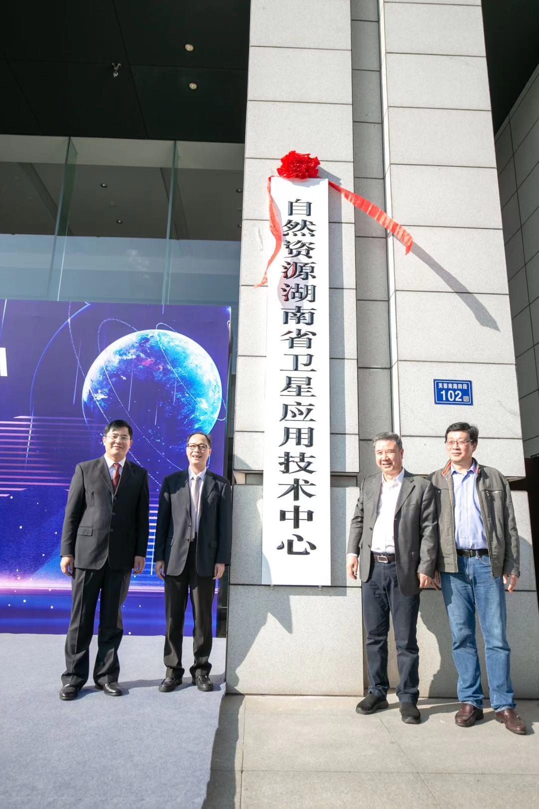 自然资源湖南省卫星应用技术中心挂牌