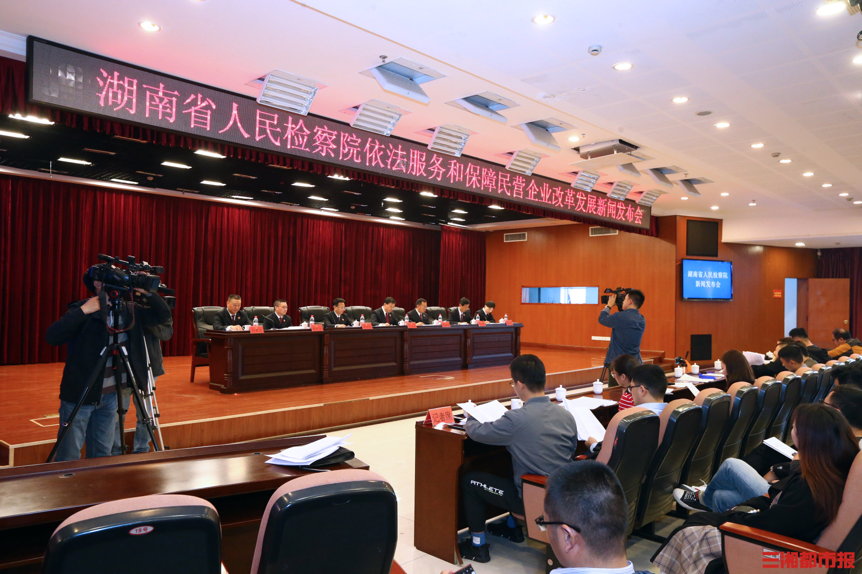 湖南省人民检察院发布《指导意见》服务保障民营企业发展
