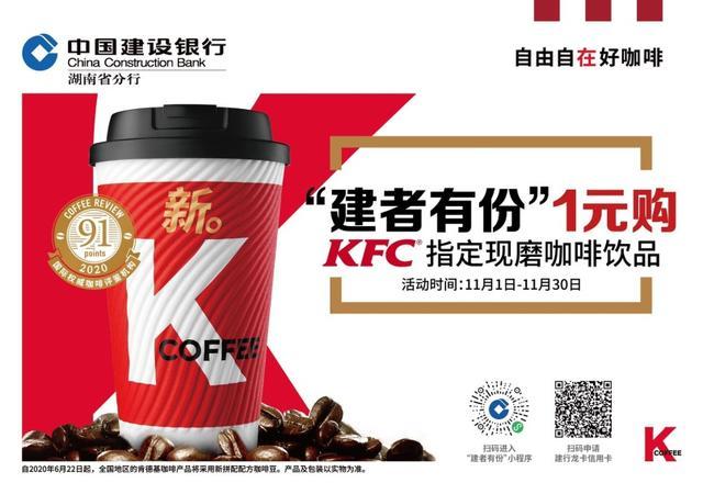 长沙首家肯德基K咖啡主题24小时自助银行上线