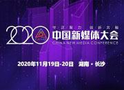 2020中国新媒体大会在长沙开幕 徐麟出席并致辞