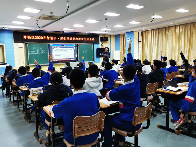 """长沙市开福区学校齐聚一堂,为课堂插上""""智慧的翅膀"""""""