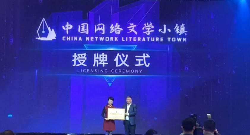 """2020中国新媒体大会 落户马栏山!我国第二个""""国字号""""的网络文学示范基地授牌"""