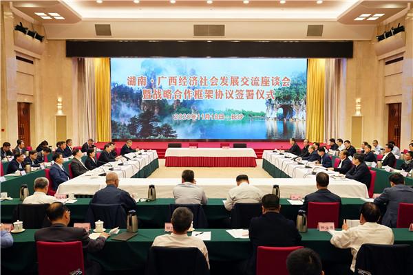 广西党政代表团来湘考察,两省区经济社会发展交流座谈会举行