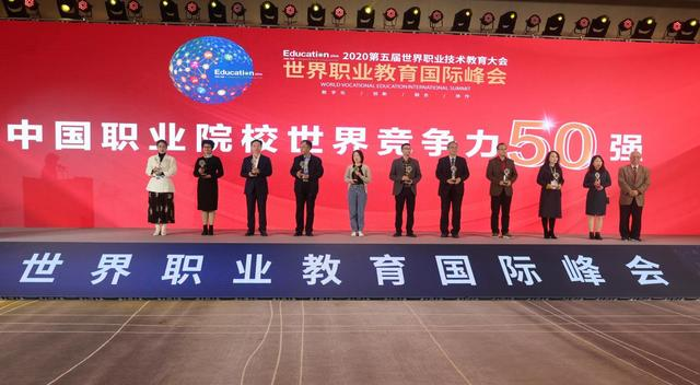 中国职业院校世界竞争力50强发布,湖南铁路科技职院榜上有名