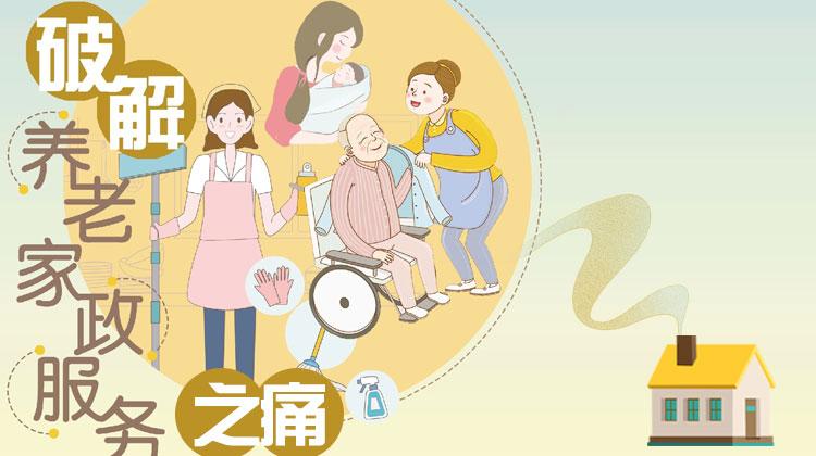 破解养老家政服务之痛——三湘都市报16楼深读周刊