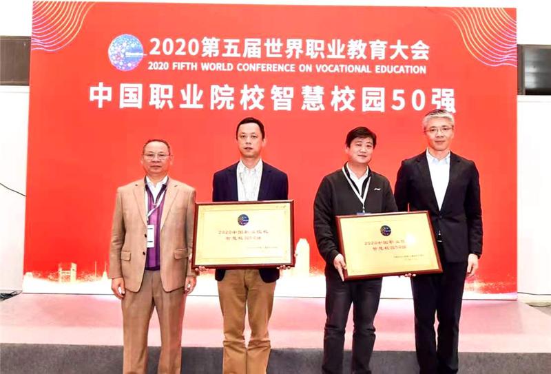 中国职业院校智慧校园50强出炉,湖南汽车工程职院榜上有名