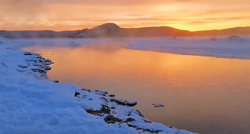 泼水成冰!中国冷极根河冬景美如画