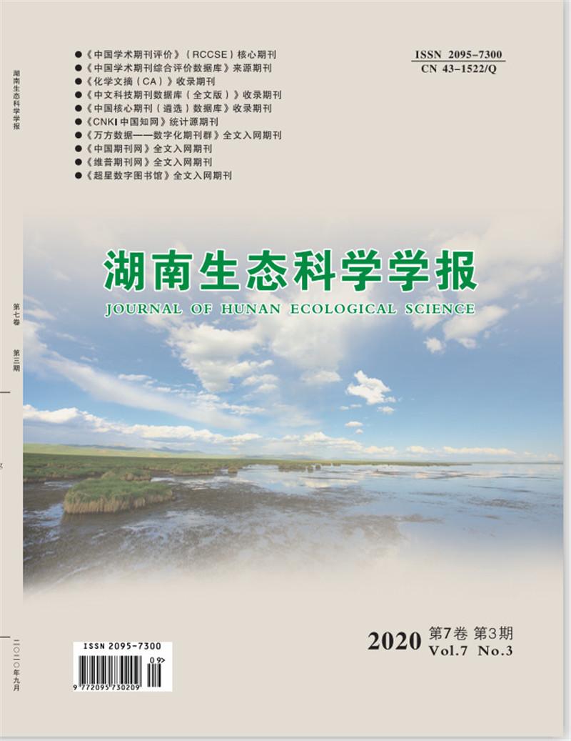 跻身全国同类期刊前五,《湖南生态科学学报》提质创核再上新台阶