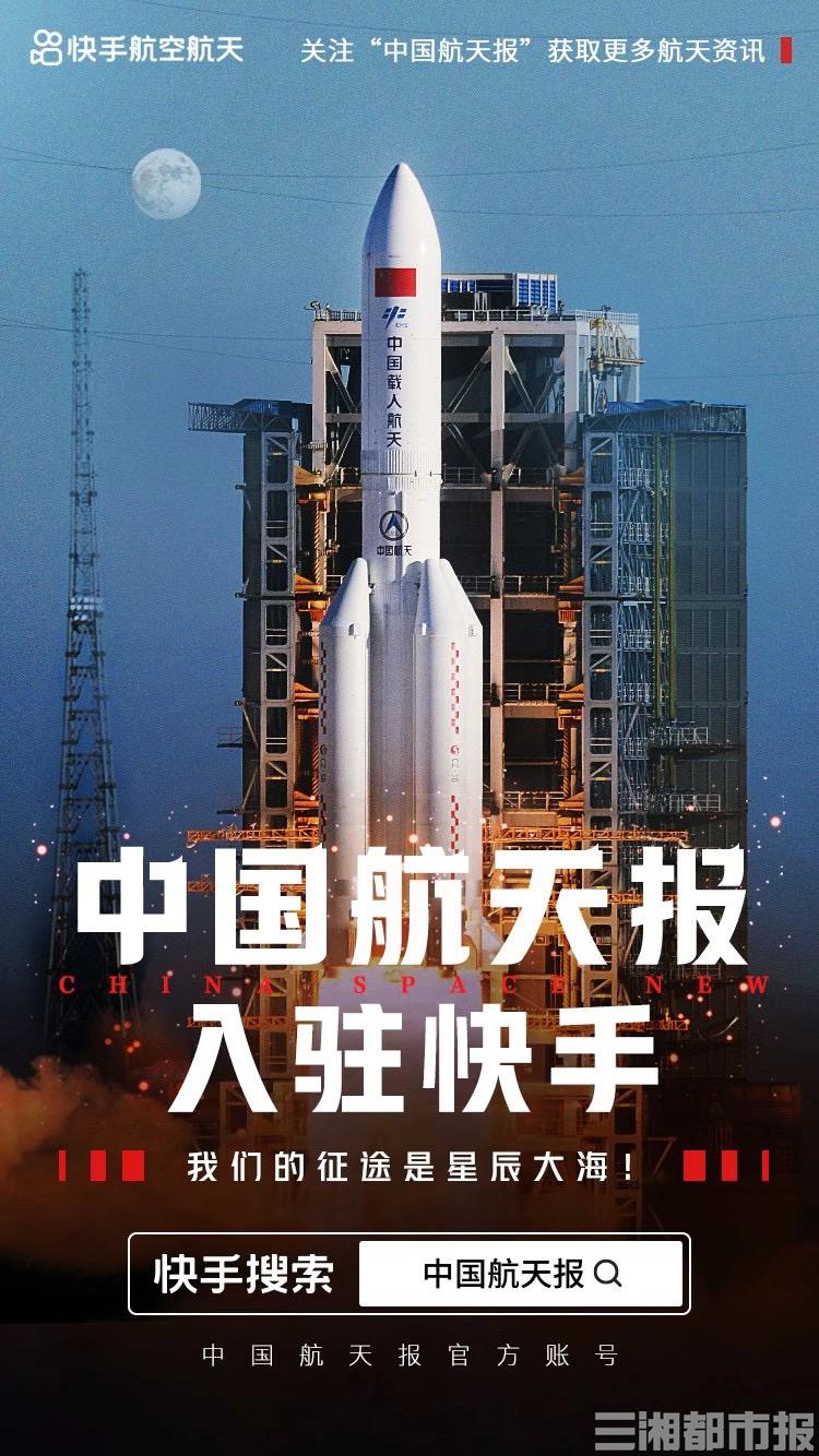 """快手将直播""""嫦娥五号""""探测器发射,打造周期化航空航天品牌"""