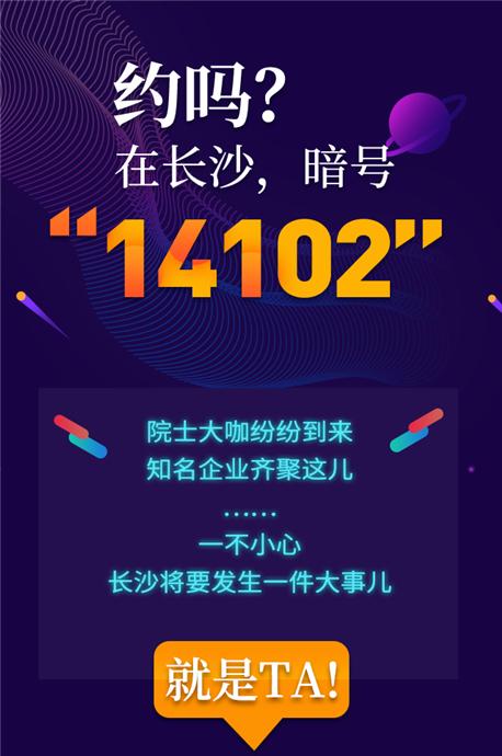"""约吗?在长沙,暗号""""14102"""""""