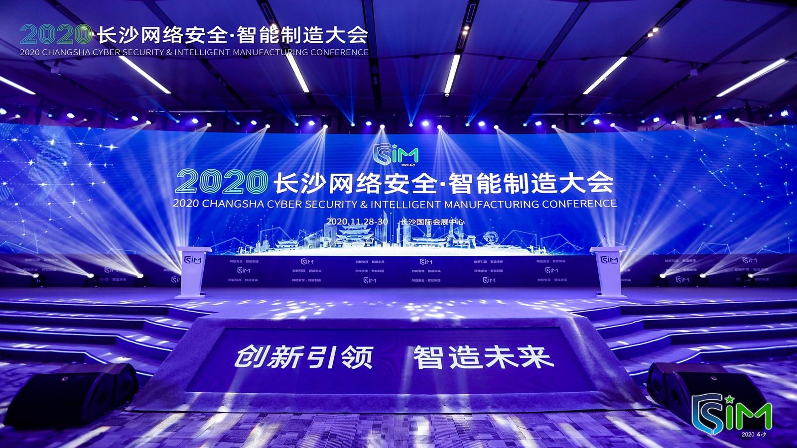 智能网联汽车湘江高峰论坛举行