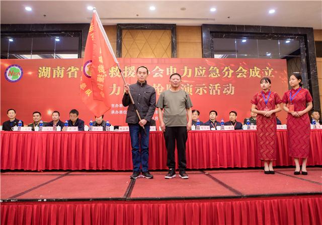 湖南成立首支社会力量电力应急救援队伍