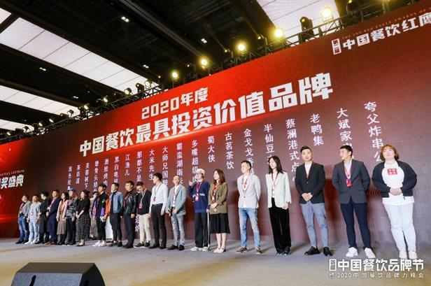 红鹰奖中国餐饮最具投资价值品牌张榜,湖南品牌大斌家入选
