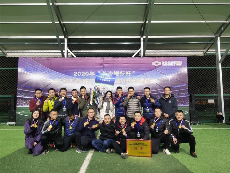 长沙市直机关第三届青年足球邀请赛落幕