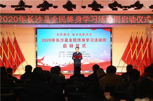 长沙县启动2020年全民终身学习活动周