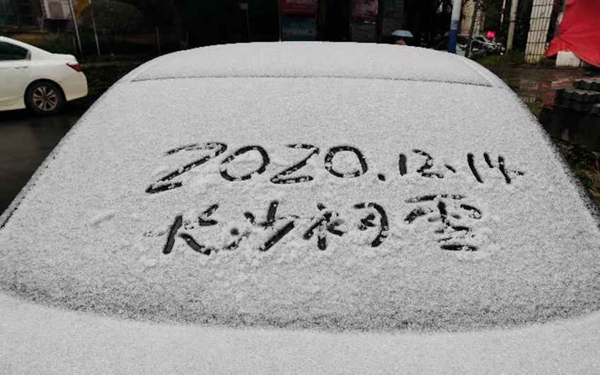 长沙迎来今冬初雪,你看到了吗?