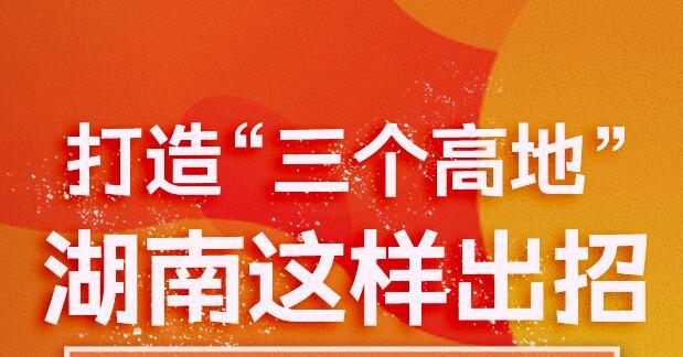 """海报丨打造""""三个高地"""",湖南这样出招!"""