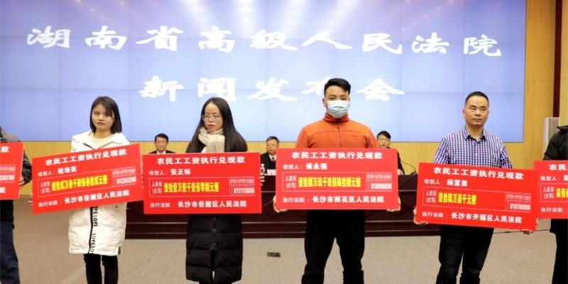 [一周湖南]湖南为农民工讨薪3.96亿元 住宿餐饮市场回暖