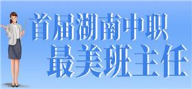 【专题】首届湖南中职最美班主任