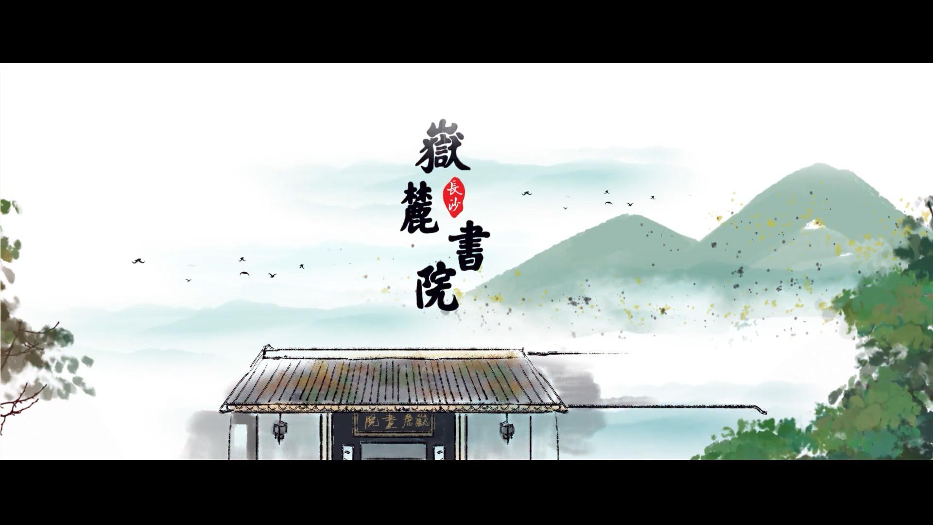 短视频丨岳麓书院·风雅颂