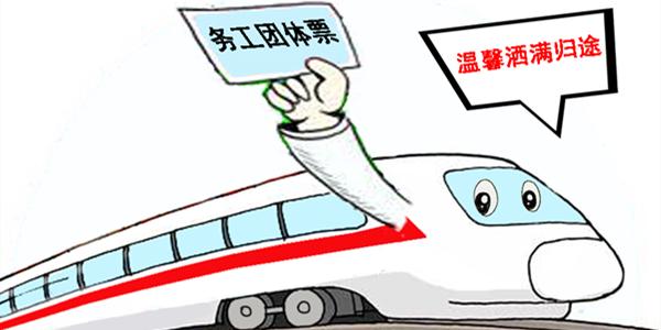 【地评线】华声漫评:务工团体票铺就温馨回家路