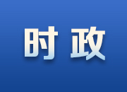 """毛伟明主持召开省政府常务会议 讨论""""十四五""""规划《纲要草案》等工作"""