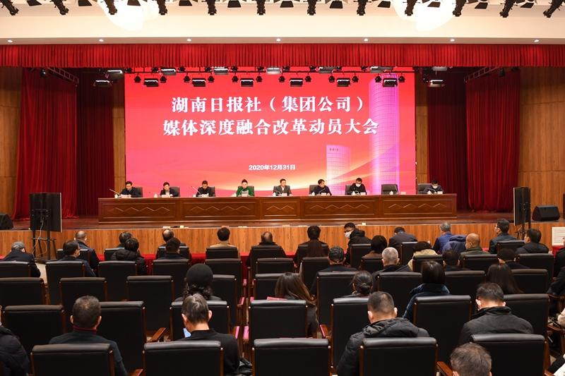 姜协军在报社媒体融合改革动员大会上强调:加快深度融合发展、建强新型主流媒体