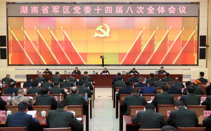 湖南省军区党委十四届八次全体会议召开 许达哲出席并讲话