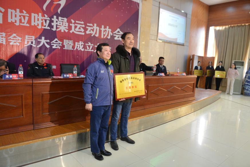 湖南省啦啦操运动协会成立