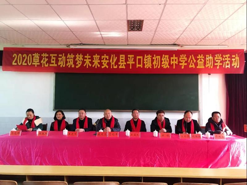 草花互动助学公益收官活动在益阳市安化县平口镇举行