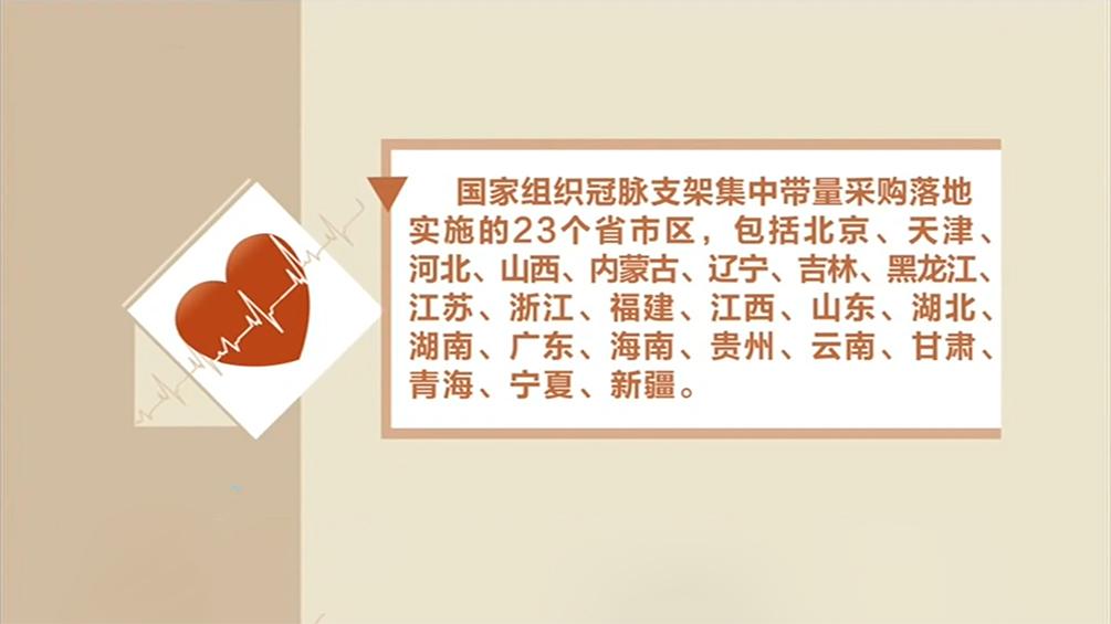 700元冠脉支架在23个省市区落地