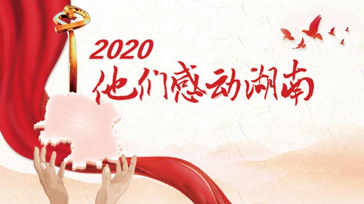 2020,他们感动湖南