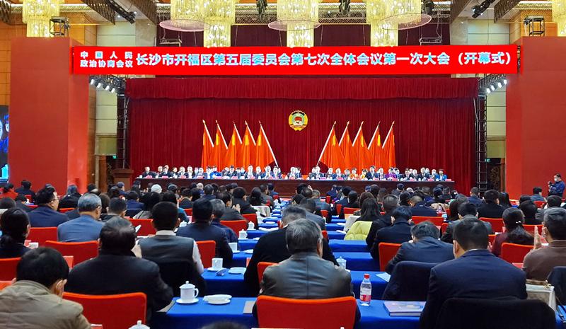 政协长沙市开福区第五届委员会第七次全体会议开幕