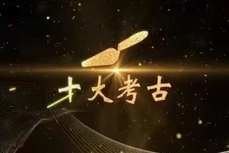 2020全国十大考古新发现初评 湖南七星墩遗址入选
