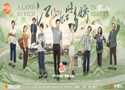 电视剧《江山如此多娇》开播 展现脱贫攻坚战中的青春力量