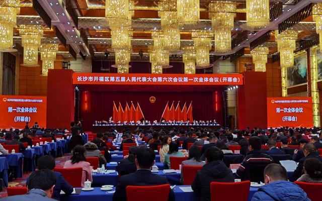 长沙市开福区第五届人民代表大会第六次会议开幕