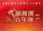 【湖湘潮·百年颂⑪】从中共湖南支部到中共湘区执行委员会:全国最早的省级党组织这样诞生